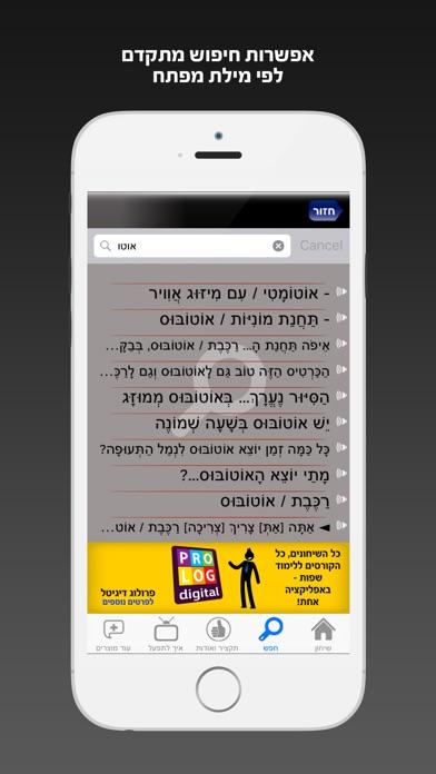 צרפתית - שיחון לדוברי עברית מבית פרולוג - חדש השמעה והקראה בנגיעה Screenshot 5