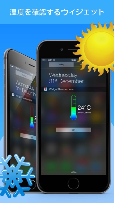 温度計ウィジェット screenshot1