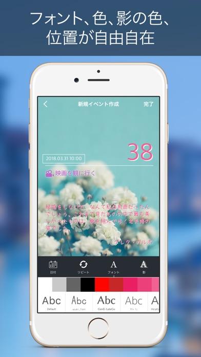 記念日 カウント & 恋愛の名言 | 365 screenshot1