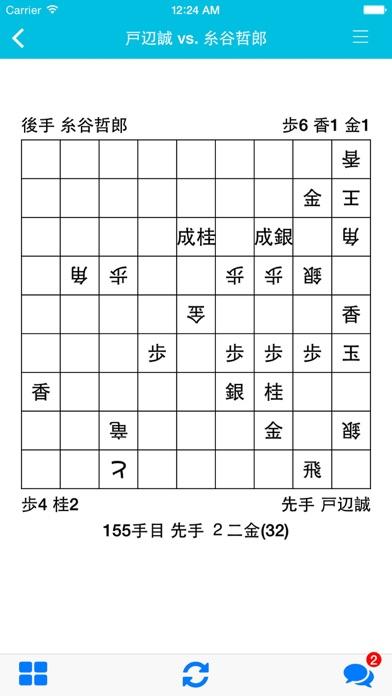 将棋DB2 - 棋譜を観る将棋アプリスクリーンショット1