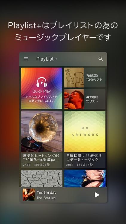 PlayList+  ~Genius Music Player~