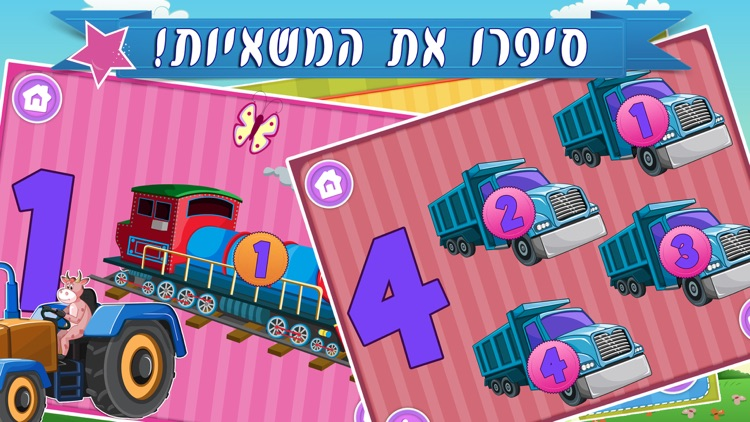 Hebrew Trucks World Kids Numbers -Learn to Count screenshot-3