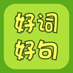 作文好词好句好段大全 写作素材 作业助手 组词造句by Jing Rao