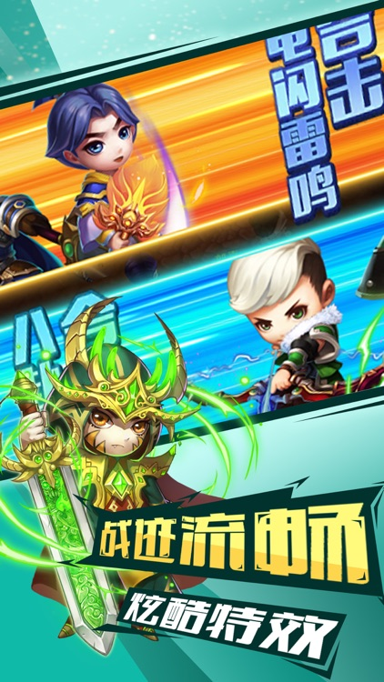 三国称霸天下-Q萌三国策略卡牌 screenshot-4