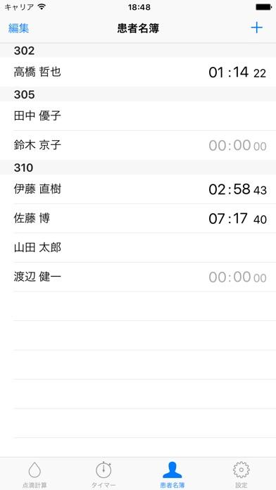点滴計算 - 滴下計算とタイマー管理 screenshot1