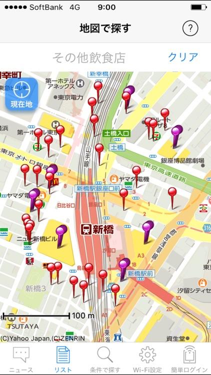 ソフトバンクWi-Fiスポット screenshot-3