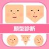 顔型診断でモテ髪&性格分析 - iPhoneアプリ