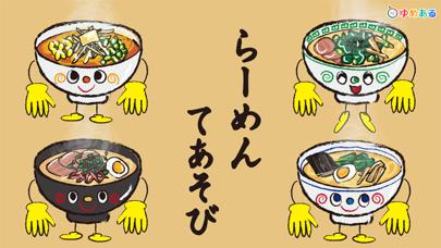 たべもの手遊び (美味しい食べ物手遊び)のおすすめ画像4