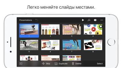 Keynote Скриншоты7