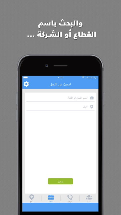 دليلك اسم هوية رقم جوال المتصل screenshot-4