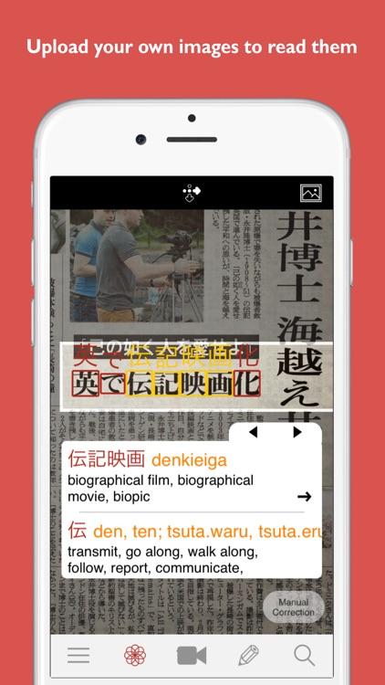 Yomiwa Japanese Dictionary and Translator screenshot-4