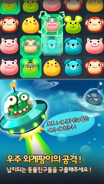 애니팡2 for Kakao screenshot-3