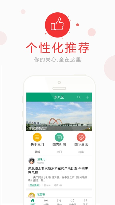 东八区 screenshot1