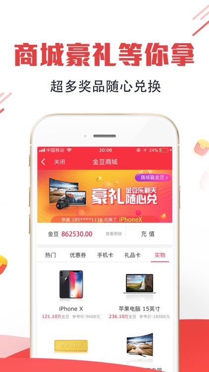 赢彩彩票 screenshot-7