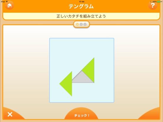 ビジョントレーニングII for iPadのおすすめ画像4