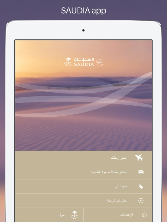 SAUDIA for iPad screenshot-1