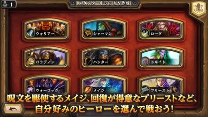 ハースストーン (Hearthstone) screenshot1