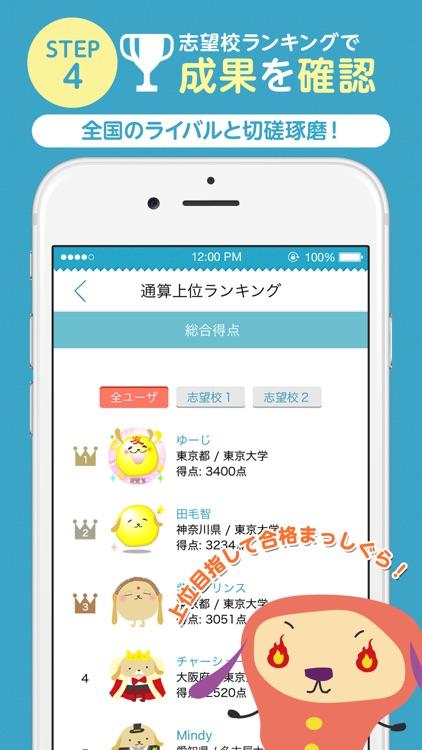 英単語アプリ  ターゲットの友 for 1900 screenshot-4