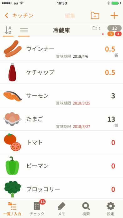 うちメモ ScreenShot3