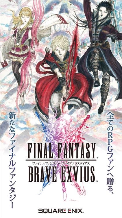 【FFBE】FINAL FANTASY BRAVE EXVIUS screenshot-0