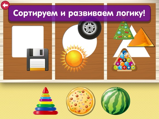 Игра Сортер: развивающие игры для детей и малышей для iPad