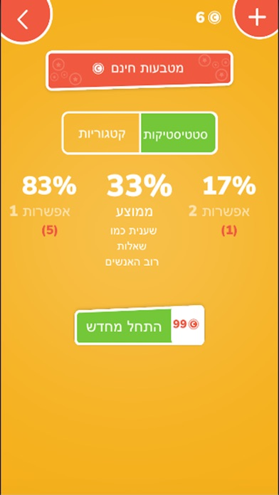 זה או זה Screenshot 4