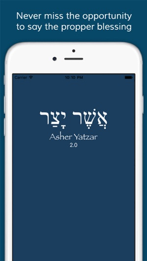 itefila s asher yatzar on the app store