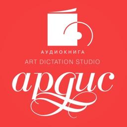 Аудиокниги издательства Ардис
