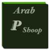 The Arab PhotoShoop   الفوتوشووب العربي