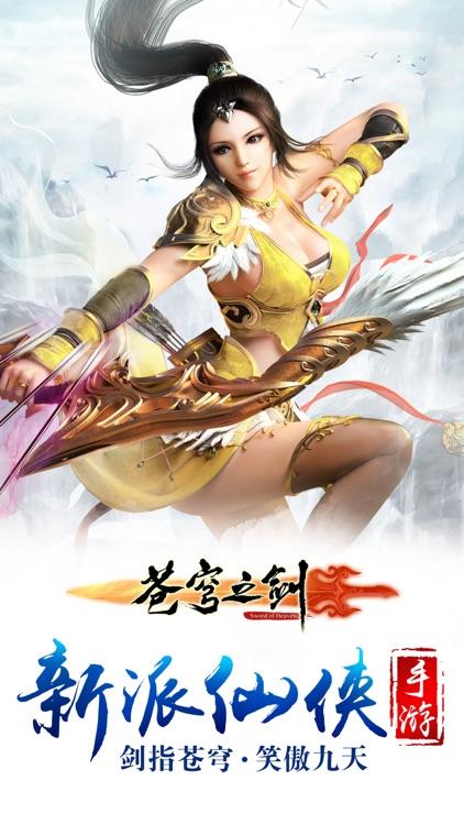 苍穹之剑-仙盟领地战