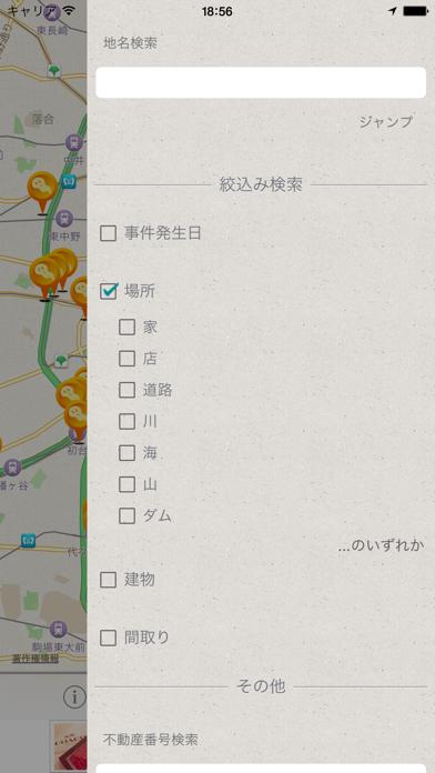 ダウンロード いわくつき物件-事故現場-心霊スポット情報共有MAP -PC用