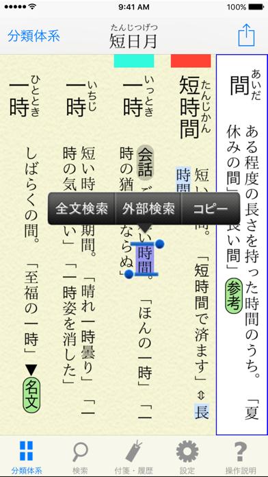 三省堂 類語新辞典 ScreenShot3