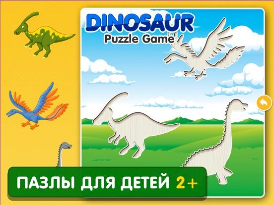 Динозавры: Игры пазлы для детей, малышей бесплатно на iPad