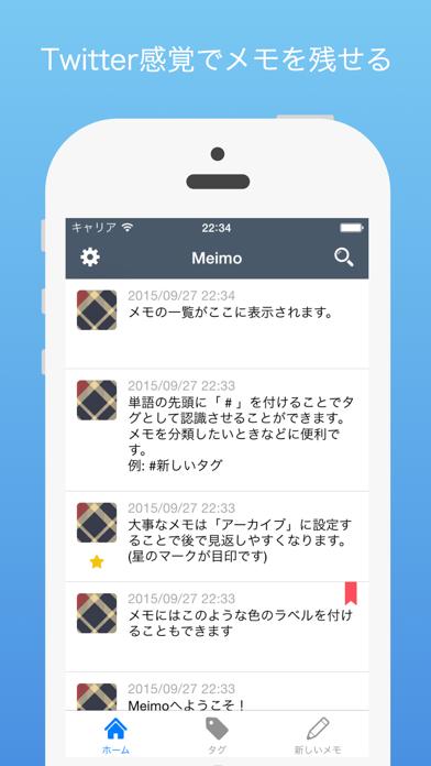 Meimoのスクリーンショット1