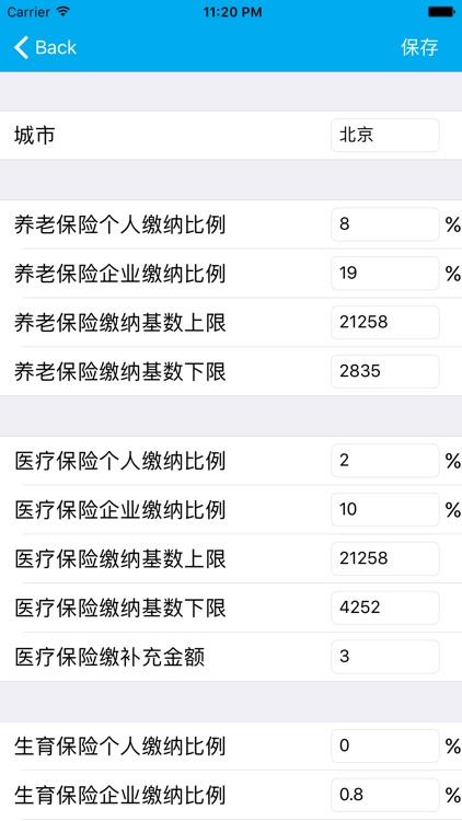 薪算-2018新个税工资计算器 screenshot-4