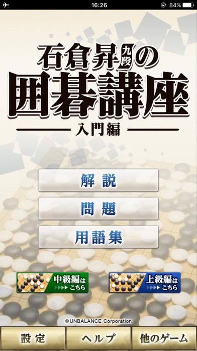石倉昇九段の囲碁講座 入門編スクリーンショット2