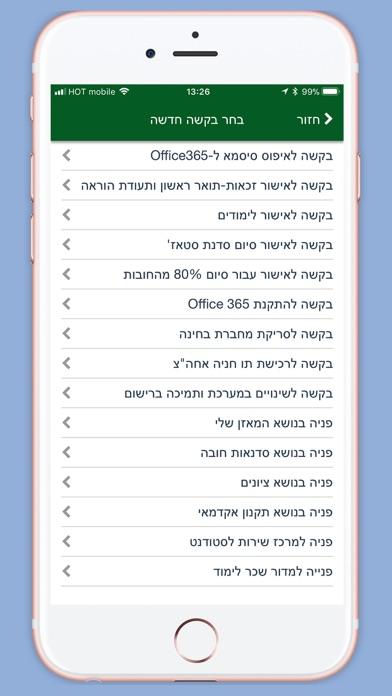 אורנים Screenshot 3