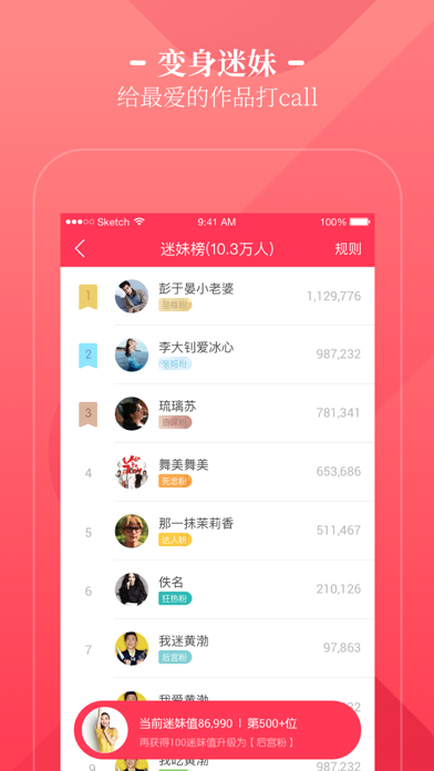 小说阅读网 - 正版言情小说阅读器 screenshot one