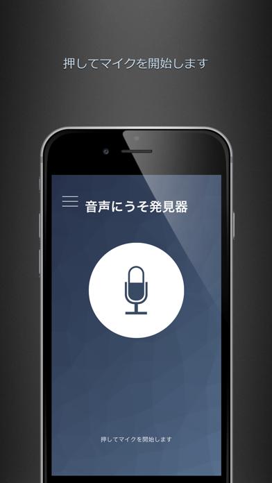 Voice Lie Detector Prankのおすすめ画像2