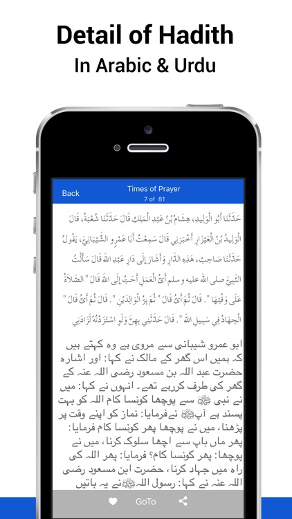 Sahih Bukhari – Hadith Collection