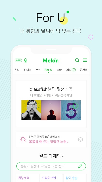 멜론(Melon) screenshot-1