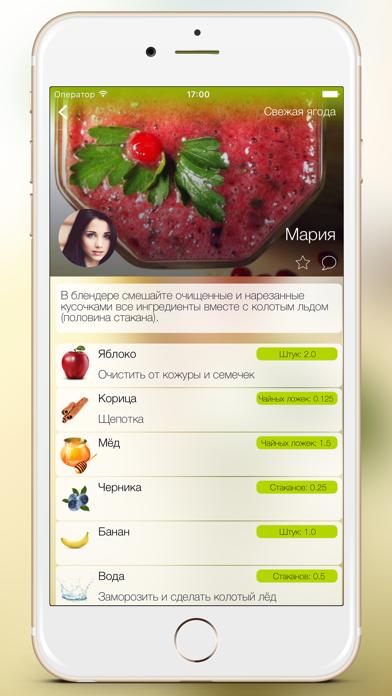 Smoothie. Рецепты и информация о продуктах. Screenshot 1