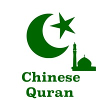 Codes for Chinese Quran Hack