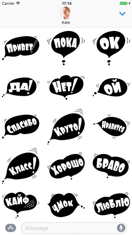 Black Spot (russian version) Stickers screenshot-3