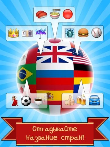 EmojiNation - чумовая игра для разминки мозгов! Скриншоты10