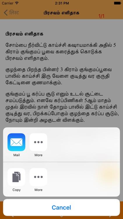 Tamil Home Remedies screenshot-3