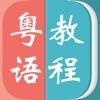 粤语教程-教您怎么说粤语