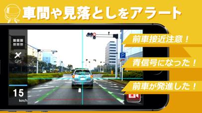 DriveMate SafetyCamのおすすめ画像1