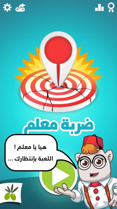 ضربة معلم - لعبة الغاز ذكاء Screenshot