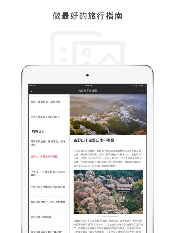 穷游锦囊HD - 穷游旗下精选旅行指南,会玩的中国人都在这里